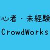 【初心者】クラウドワークスでライターの仕事を初めて獲得した方法と感想。副業・複業のススメ