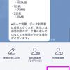 格安SIM LINEモバイル 料金プランや設定方法まとめ