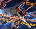 【ガンダム】追加機体はシュツルムディアス(NZ仕様)【バトルオペレーション2】