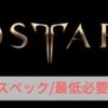 【LOSTARK】推奨スペック/必要動作環境【ロストアーク】