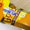 ローソンの「GU-BO(グーボ) ベーコンポテト味」を食べました