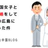 私が中国女子と授かり婚をして実家の広島に帰った件