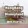 【香港ディズニー旅行 2017】旅の概要&目次