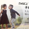 HSCとは?5人に1人の子どもが悩んでいる『HSC』って?