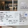 成田空港国際線 ANAスイートラウンジ(ANA SUITE LOUNGE)体験記。ANAファーストクラス専用ラウンジは普通に良かった!