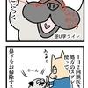 【犬漫画】パグのでっかい鼻くそ