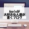 Apple大好きな管理人が勧めるApple大好きな人たちのブログ3選