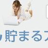 アンケートモニタになってポイントを貯めよう☆【マクロミル新規モニター募集】