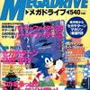 【1995年】【1月号】BEEP!メガドライブ 1995.01