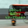 フジロック1人旅!福岡から公式ツアーで参加できる?お得な行き方は?