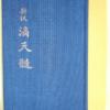 平岡滴宝著「四柱推命の秘則 新訳滴天髄 方局論」を読む。