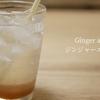 自家製ジンジャーエールの作り方|How to make Homemade Ginger ale