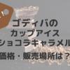 ゴディバのカップアイス ショコラキャラメルのお値段は?販売場所も徹底調査!
