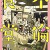 漫画【不倫食堂】1巻目