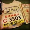 2度目のフルマラソン完走。