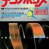 【1982年】【8月号】テクノポリス 1982.08