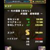 火の猫龍 Sランク(バレンタインネイ:386,004)