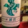 <日本酒>純米吟醸「雑賀」(さいか)。辛口だけれど、マイルド。酔ってきても同じ味が続くので、何杯でも。