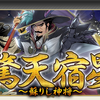 【戦国IXA】「 驚天宿星 ~ 蘇りし神将 ~ 」 新天情報