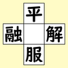 漢字脳トレ 105問目
