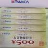 ヤマダ電機(9831)から優待が到着:2500円分のお買物券