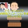 【ワークショップ】VYOND(WEBアニメーション作成ツール)【行ってくる】