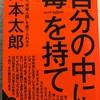 【自分の中に毒を持て】岡本太郎の言葉が刺さる。