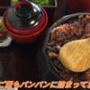 【たっちゃんねる・名古屋市】あつた蓬莱軒 本店・ひつまぶし