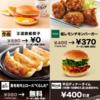 【知ってる人だけ得】無料で外食!?オトクな値引きクーポンを活用できるグノシーアプリ!