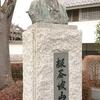 板谷波山記念館の波山先生像