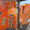 富士宮やきそばノボリ旗にまつわる大きな誤解。【 注意喚起 】