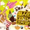 だが、しかし!?  「第1回お菓子擬人化コスプレコンテスト」が開催!!