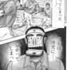 何も出来ず死ぬな!!命を張れ!!!魂の漫画「最強伝説 黒沢」