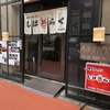 【舌死人グルメレポ】博多ラーメン しばらく(日本橋店) で、ラーメンよりも最高なものを見つけてしまった