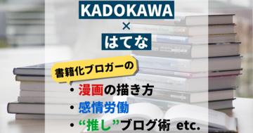 "【KADOKAWA×はてな】 #おうち時間 に読んでほしい、書籍化ブロガーの「漫画の描き方」「感情労働」「""推し""ブログ術」【プレゼント企画!】"