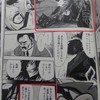 探偵(ホームズ)も、怪盗(ルパン)も武道家…「物語」から検証する、世界への日本武道普及