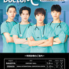 "CNBLUE OFFICIAL FAN MEETING 2017 ""Doctor-C"" @名古屋、大阪、東京"