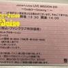 【最新】juice=juice 8人体制最後のツアー開催