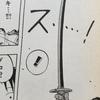 ワンピースブログ [六巻]  第52話〝誓い〟