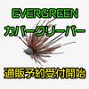 【EVERGREEN】菊元プロ監修のスナッグレス効果抜群のスモラバ「カバークリーパー」通販予約受付開始!