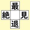 漢字脳トレ 110問目
