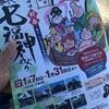 藤沢七福神巡りをしました。