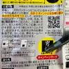 /ノーベル 男梅オリジナル電波置き時計プレゼント  9/30〆