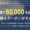い・ろ・は・す|みかん日向夏&温州発売記念Twitterキャンペーン60,000名にその場で当たる!