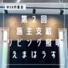 【スポットライト】施主支給品のリビングダイニングのおしゃれな照明を公開