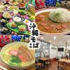 【オススメ5店】針中野・長居・西田辺・西成区・住吉(大阪)にある泡盛が人気のお店