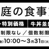 【速報】吉野家で牛丼並盛が税込み300円が拡大! 今度は大人もOK!