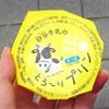 【ふたつの味わいを楽しめるプリン】病院の売店で「砂谷牛乳のとろ~りプリン」を発見したので食べてみたよ