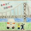 【車中泊旅行】淡路ワールドパークONOKOROまで行ってきました~前編~