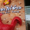 NITTAYA KAI YANG タイ料理【バンコク】